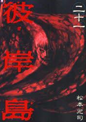 【漫画】彼岸島 (1-33巻 全巻)[講談社]