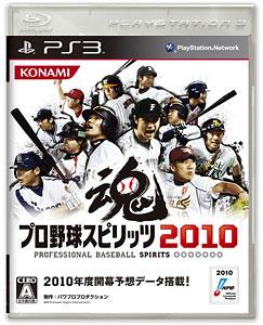 PS3 プロ野球スピリッツ2010[コナミ]《在庫切れ》