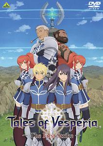 DVD テイルズ オブ ヴェスペリア -The First Strike-