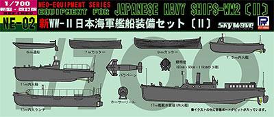 1/700 ネオ イクイップメントシリーズ 日本海軍艦船装備セットII プラモデル[ピットロード]《取り寄せ※暫定》