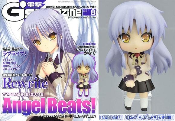 電撃G'sマガジン 2010年08月号 Angel Beats! ねんどろいど ぷち 天使 付録(雑誌)[アスキー・メディアワークス]《在庫切れ》