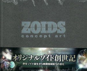 【クリックでお店のこの商品のページへ】ZOIDS concept art ゾイド コンセプトアート(書籍・第1弾)[ホビージャパン]《取り寄せ※暫定》