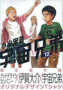 宇宙兄弟 12巻 限定版 Tシャツ付き(書籍)[講談社]《在庫切れ》