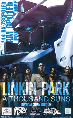 【クリックで詳細表示】CD リンキン・パーク / ア・サウザンド・サンズ -ガンプラ30周年エディション-(CDバージョン)[ワーナーミュージック・ジャパン]《在庫切れ》LINKIN PARK / A THOUSAND SUNS -GUNPLA30thEDITION-(CD VER.)