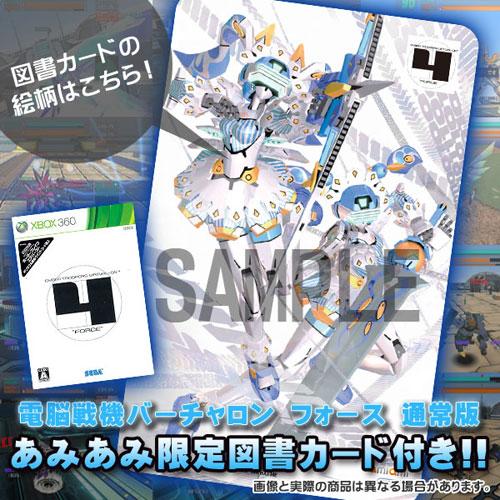 Xbox360 【あみあみ限定 図書カード付き】電脳戦機バーチャロン フォース(通常版)[セガ]《在庫切れ》