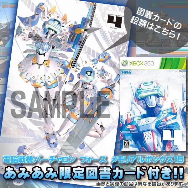 Xbox360 【あみあみ限定 図書カード付き】電脳戦機バーチャロン フォース メモリアルボックス15(限定版)[セガ]《在庫切れ》