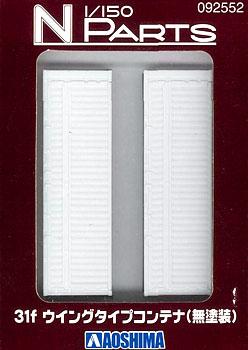 【クリックで詳細表示】1/150 Nパーツ No.04 31f ウイングタイプコンテナ(無塗装)(再販)[スカイネット]《在庫切れ》