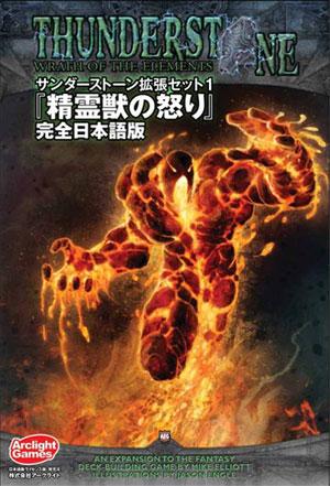 あみあみ:サンダーストーン 拡張セット1 精霊獣の怒り 完全日本語版