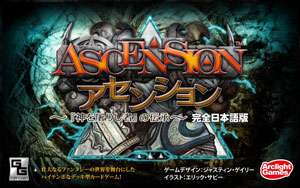 あみあみ:アセンション -『神を屠りし者』の伝承- 完全日本語版