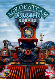 あみあみ:蒸気の時代 完全日本語版