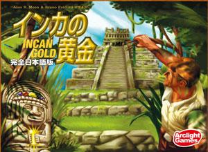 あみあみ:インカの黄金 完全日本語版