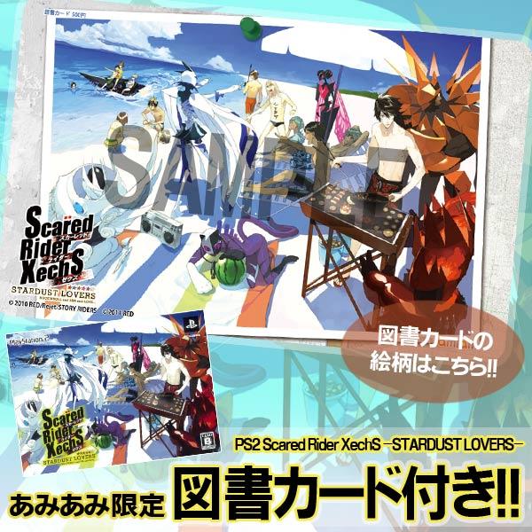 【あみあみ限定特典】PS2 Scared Rider XechS -STARDUST LOVERS-(図書カード 付)[レッド・エンタテインメント]《在庫切れ》