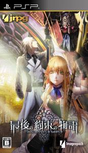 PSP 最後の約束の物語[イメージエポック]《在庫切れ》