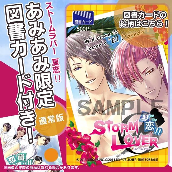 【あみあみ限定特典】PSP STORM LOVER(ストームラバー) 夏恋!!(通常版)(図書カード 付)[D3パブリッシャー]《在庫切れ》