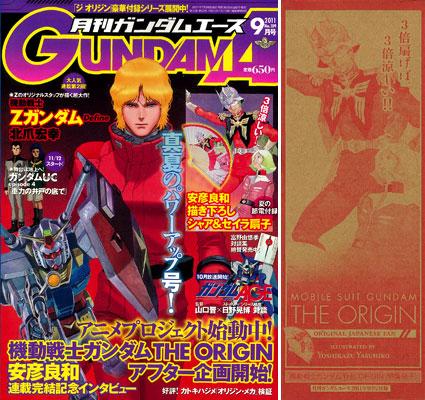 月刊ガンダムエース 2011年09月号 ジ オリジン扇子