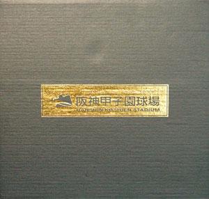 【クリックで詳細表示】阪神甲子園球場 1/1500スケール スタジアムモデル ポリストーン製[エポック]《在庫切れ》