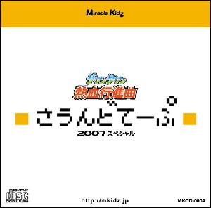 CD ダウンタウン熱血行進曲 さうんどてーぷ 2007スペシャル[ミラクルキッズ]《在庫切れ》