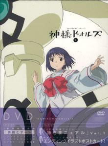 DVD 神様ドォルズ 第1巻