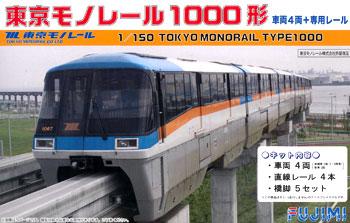 【クリックで詳細表示】1/150 ストラクチャーシリーズ No.1 東京モノレール1000形 プラモデル(再販)[フジミ模型]《取り寄せ※暫定》