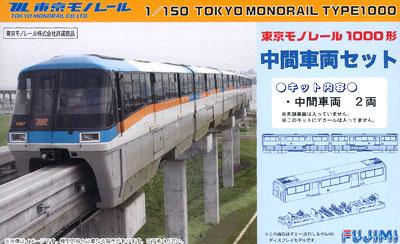 【クリックで詳細表示】1/150 ストラクチャーシリーズ No.2 東京モノレール 中間車両セット プラモデル(再販)[フジミ模型]《取り寄せ※暫定》