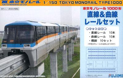 【クリックで詳細表示】1/150 ストラクチャーシリーズ No.4 東京モノレール 直線&曲線レールセット プラモデル(再販)[フジミ模型]《在庫切れ》