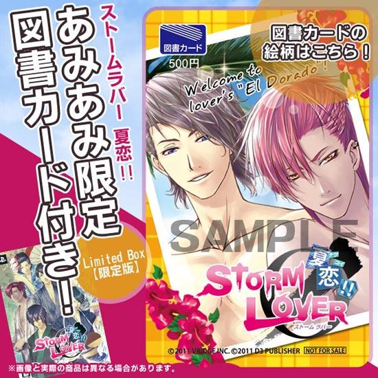 【あみあみ限定特典】PSP STORM LOVER(ストームラバー) 夏恋!! Limited Box(限定版)(図書カード 付)[D3パブリッシャー]《在庫切れ》