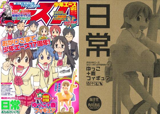 月刊 少年A(エース) 11年12月号 『日常』ゆっこ+鹿フィギュア 付録(雑誌)[角川GP]《在庫切れ》