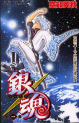 【漫画】銀魂 ぎんたま (1-73巻)