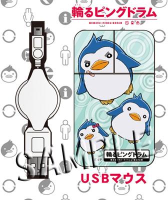輪るピングドラム ペンギンマウス