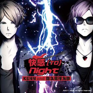 CD 「快感[TO]Night」OPテーマ『電撃(サンダーボルト)LOVE』/ KENN and 森久保祥太郎 通常版[Rejet]《在庫切れ》