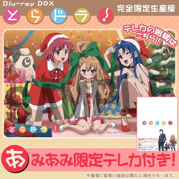 BD 【あみあみ限定テレカ付き】とらドラ! Blu-ray BOX 完全限定生産版