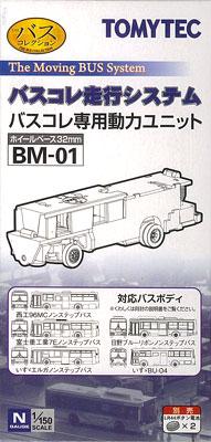 BM-01 バスコレクション 走行システム 専用動力ユニットA(ホイールベース32mm)(再販)[トミーテック]《06月予約》