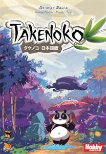 あみあみ/タケノコ 日本語版