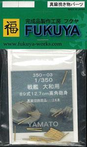 【クリックで詳細表示】1/350 大和級(タミヤ用) 高角砲身 12.7cm 24本[FUKUYA]《発売済・取り寄せ※暫定》