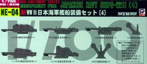 1/700 ネオ イクイップメントシリーズ 新WWII日本海軍艦船装備セット(4) プラモデル[ピットロード]《取り寄せ※暫定》