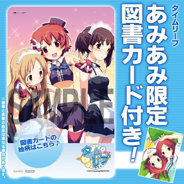 PS3 【あみあみ限定図書カード付き】タイムリープ
