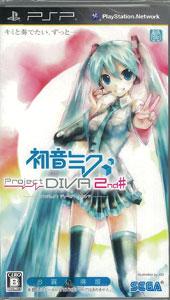 PSP 初音ミク -Project DIVA- 2nd お買い得版(単品)