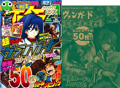 ケロケロエース 2012年05月号(雑誌)[角川書店]《在庫切れ》