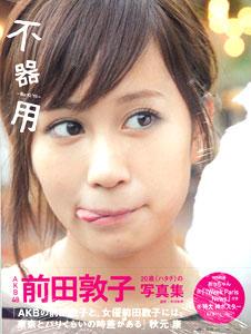前田敦子(AKB48) 写真集『不器用』(書籍)(12年4月分)