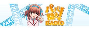 CD ラジオCD 「パパ聞き!RADIO」 Vol.1