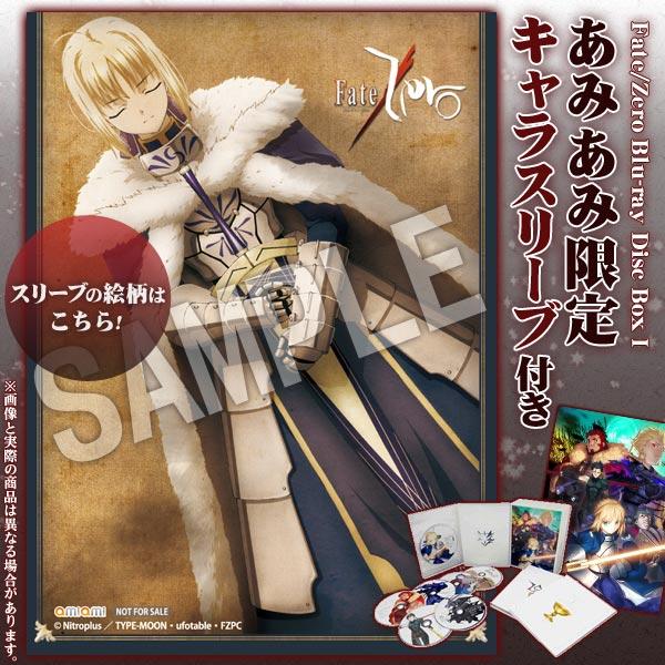 BD 【あみあみ限定キャラスリーブ付き】Fate/Zero Blu-ray Disc Box I