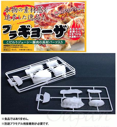 プラモデル 1/1 プラギョーザ(餃子) 4個入り[ビーバーコーポレーション]《発売済・在庫品》
