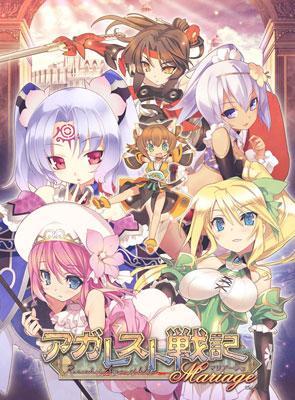 PSP 【予約特典付き】アガレスト戦記 マリアージュ 限定版