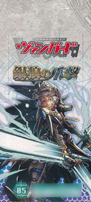 カードファイト!! ヴァンガード トライアルデッキ 銀狼の爪撃 BOX(VG-TD05)[ブシロード]《在庫切れ》