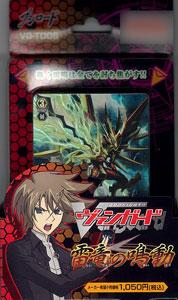 カードファイト!! ヴァンガード トライアルデッキ 雷竜の鳴動 パック(VG-TD06)[ブシロード]《在庫切れ》