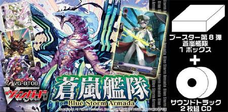 カードファイト!! ヴァンガード ブースター 第8弾 蒼嵐艦隊 サウンドトラックCD同梱BOX(VG-BT08+)[ブシロード]《在庫切れ》