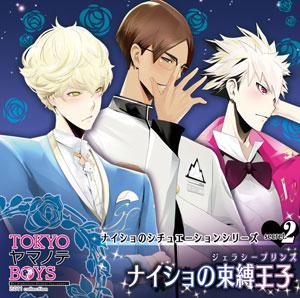 CD TOKYOヤマノテBOYS -Secret.2- ナイショの束縛王子(ジェラシープリンス) シチュエーションドラマCD[Rejet]《在庫切れ》