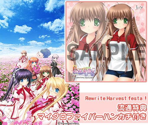 PCソフト 【流通特典マイクロファイバーハンカチ付き】Rewrite(リライト) Harvest festa![Key]《在庫切れ》