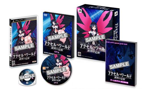 PSP アクセル・ワールド -銀翼の覚醒- 初回限定生産版