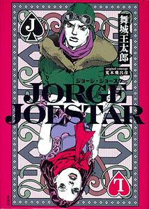 ジョジョの奇妙な冒険 JORGE JOESTAR 著:舞城王太郎/荒木飛...  画像ファイル名
